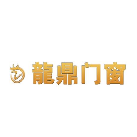 重庆龙鼎门业...